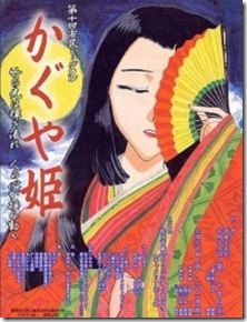 kaguya-hime-111222